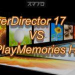 「Power Director 17 Ultra」はすごかった!