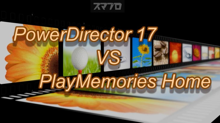 「Power Director 17 Ultra」はすごかった!