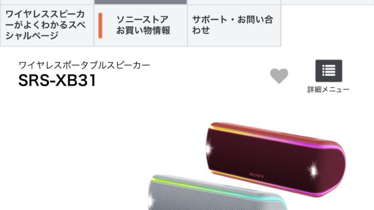 Sony SRS-XB31のこと