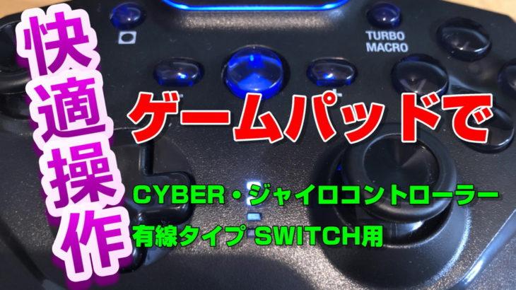 CYBER・ジャイロコントローラー有線タイプ(SWITCH用)ブラックのこと
